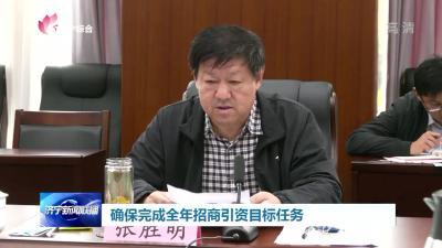 济宁市招商引资现场推进会召开 确保完成全年目标任务
