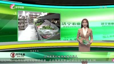 济宁农业-20201016