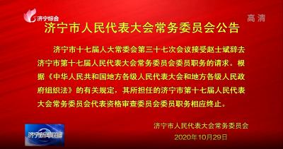 济宁市人民代表大会常务委员会公告