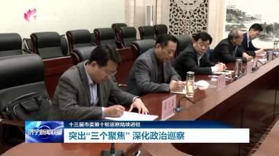 深化政治巡察 十三届市委第十轮巡察已进驻这六个部门