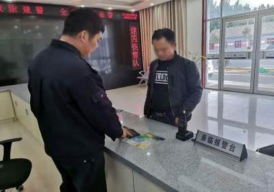 热心群众捡皮夹交派出所 民警迅速帮助联系失主
