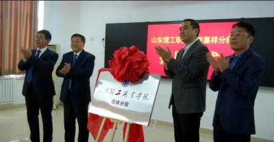 山东理工职业学院嘉祥分院揭牌