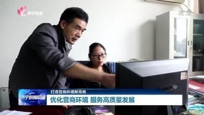 "31599com优化营商环境 ""店小二""服务高质量发展"