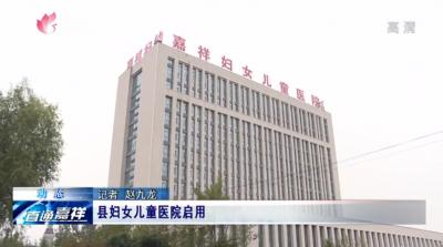 嘉祥县妇女儿童医院启用 面积5.87万平方米