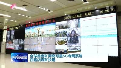 全球首套矿用高可靠5G专网系统在兖州鲍店煤矿投用