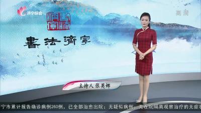 書法濟寧-20201022