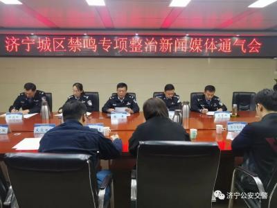 济宁公安交警支队召开城区禁鸣专项整治新闻媒体通气会