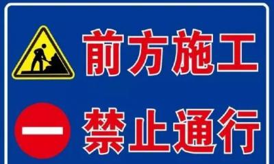 11月1日起,G327经开区段加宽工程施工区域禁止车辆通行