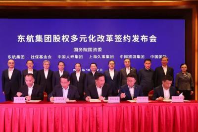110亿!中国人寿助力东航股权多元化改革
