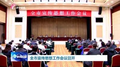 济宁市宣传思想工作会议召开 持续加强理论武装