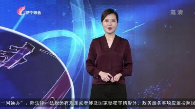 财金济宁-20201017