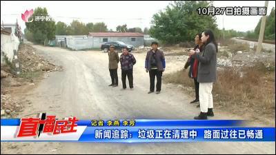 新闻追踪:垃圾正在清理中 路面过往已畅通