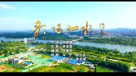 第五十一期济宁优秀原创歌曲展播《歌唱泗水》