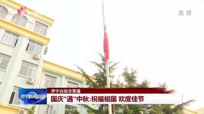 """【我们的节日】中秋""""遇""""国庆:祝福祖国 欢度佳节"""