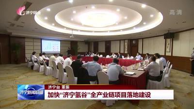 """未来可期!""""济宁氢谷""""全产业链项目加速落地"""