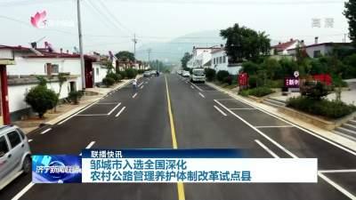 31599com这个地方入选全国深化农村公路管理养护体制改革试点县