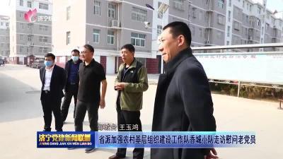 省派加強農村基層組織建設工作隊香城小隊走訪慰問老黨員