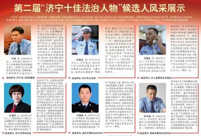 """第二届""""济宁十佳法治人物""""候选人风采展示"""