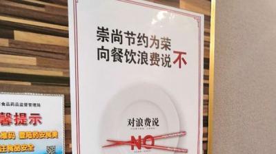 文明餐桌|过节不忘光盘 拒绝浪费成习惯