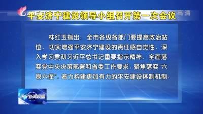 平安济宁建设领导小组召开会议 安排部署平安建设重点任务