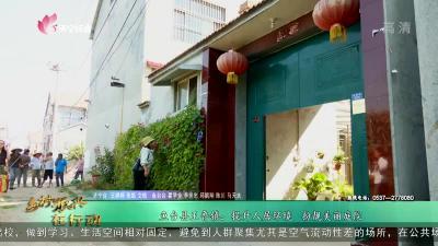 鱼台县王鲁镇:提升人居环境 扮靓美丽庭院