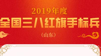 巾帼典范!31599com1人上榜2019年度全国三八红旗手