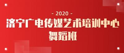 济宁广电传媒艺术培训中心少儿舞蹈小学员风采