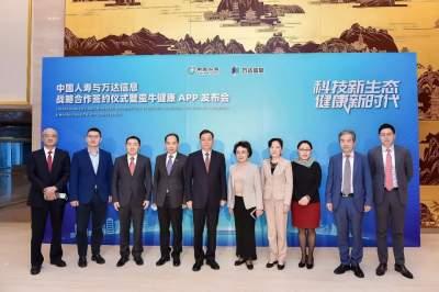 中国人寿与万达信息签署战略合作协议
