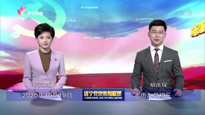 31599com党建资讯联播-20201019