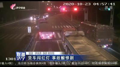 货车闯红灯 事故酿惨剧