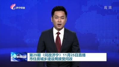 第29期《问政济宁》11月25日直播 市住房城乡建设局接受问政