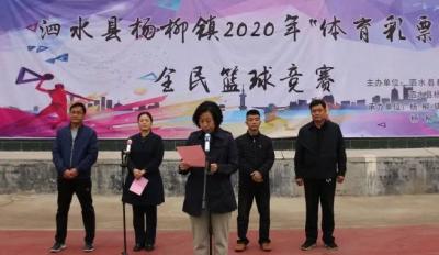 泗水縣第十屆全民健身運動會暨楊柳鎮2020年全民籃球賽開賽