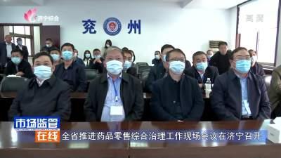 全省推进药品零售综合治理工作现场会议在济宁召开
