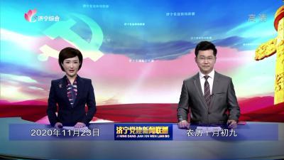 济宁党建新闻联播-20201123