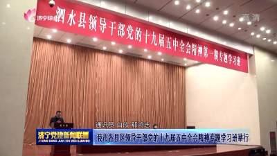 济宁市各县区领导干部党的十九届五中全会精神专题学习班举行