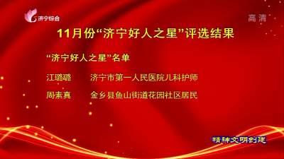 """11月份""""济宁好人之星""""评选结果公布"""
