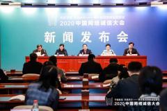 2020中国网络诚信大会资讯发布会在京召开