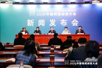 2020中国网络诚信大会新闻发布会在京召开