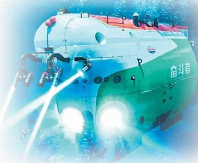 """習近平致信祝賀""""奮斗者""""號全海深載人潛水器成功完成萬米海試并勝利返航"""