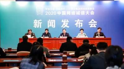 2020中國網絡誠信大會新聞發布會在京召開
