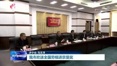濟寧7人榮獲國家級榮譽 即將進京受獎