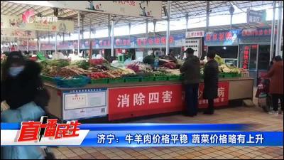 濟寧:羊牛肉價格平穩  蔬菜價格略有上升