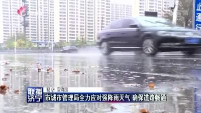 市城市管理局全力應對強降雨天氣 確保道路暢通