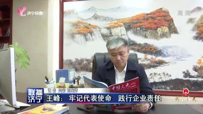 王峰:牢记代表使命 践行企业责任