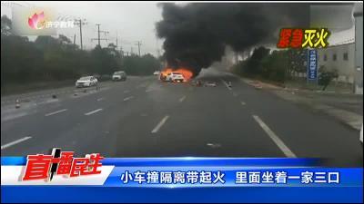 小車撞隔離帶起火  里面坐著一家三口