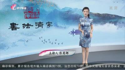 書法濟寧-20201105