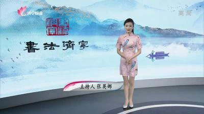 書法濟寧-20201110