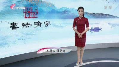 書法濟寧-20201119