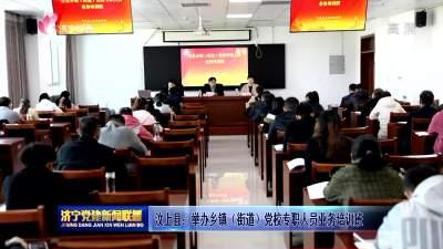 汶上县:举办乡镇(街道)党校专职人员业务培训班