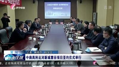 中南高科運河新城慧谷項目簽約儀式舉行